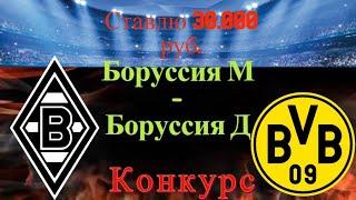 Боруссия М Боруссия Д Германия Бундеслига Прогноз на Футбол 22 01 2021