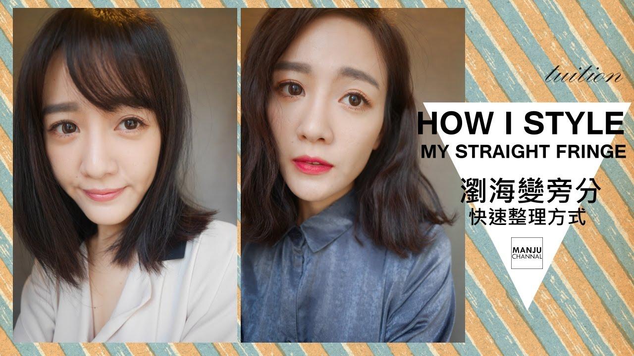 How I style my straight fringe/ 瀏海變旁分的快速整理方式! - YouTube
