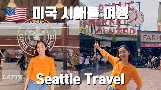미국 시애틀 여행   스타벅스1호점, 파이크플레이스마켓…