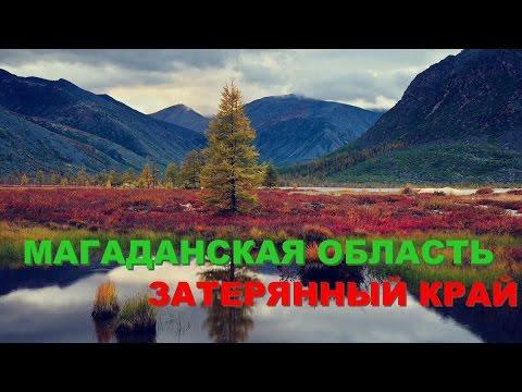 Магаданская область - Затерянный край