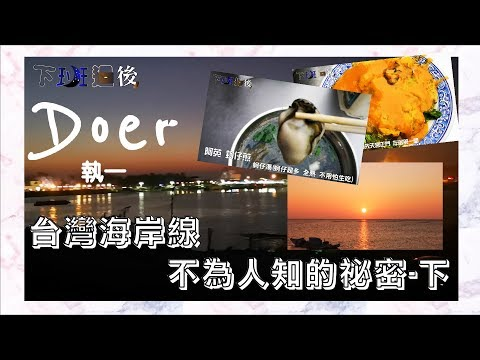 嘉義景點 在地人蚵仔煎吃這間 秘境探險&海岸線的秘密(下)【Doer】