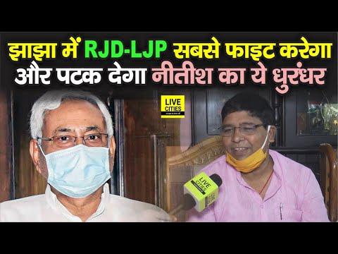 Bihar Chunav: Jamui के Jhajha में Nitish Kumar का ये पहलवान है जोश में, RJD-LJP सबको पटकने को तैयार