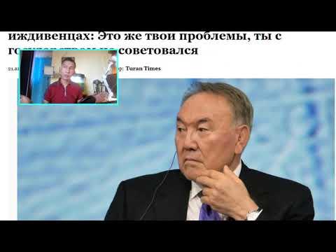 Назарбаев о недовольных