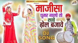 माजीसा घूमर गालो तो राणो ढोल बजावे - Majisa Ghoomar Galo। Insta Viral Song 2021। Full Video Song।PRG