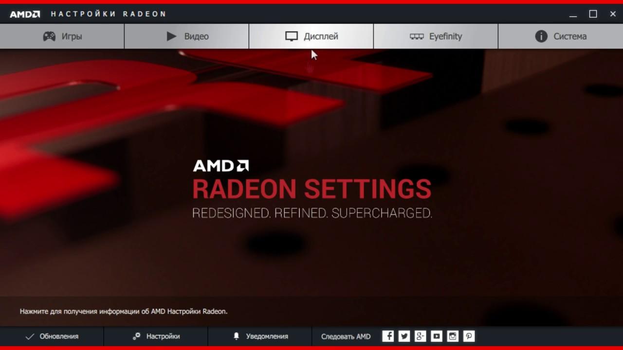 Radeon software crimson edition настройка