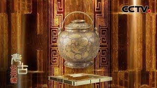 《考古公开课》 20200105 大唐遗宝| CCTV科教
