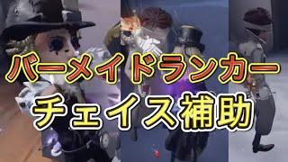 【第五人格】バーメイドランカーが魅せるチェイス補助が新しすぎる【Identity V】