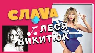 Слава+ Леся Никитюк: о поцелуях с девушками, Танцах со звездами и новом тревел-шоу