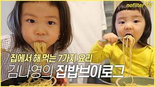 (ENG CC)집에서 해 먹는 7가지 요리! 김나영의 …