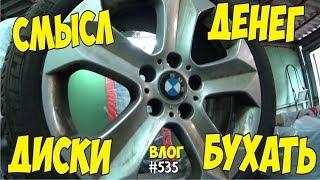 Смысл жизни зарабатывать деньги или бухать? Новые колеса на зиму на мою БМВ! #535 Алекс Простой