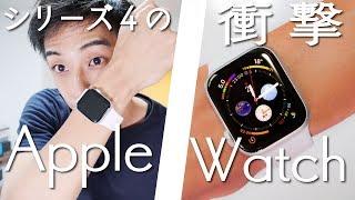 衝撃のApple Watch Series4 開封&ファーストインプレッション