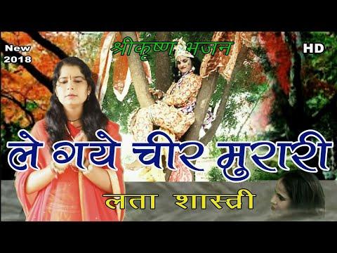 krishna bhajan lata shastri ke bhajan