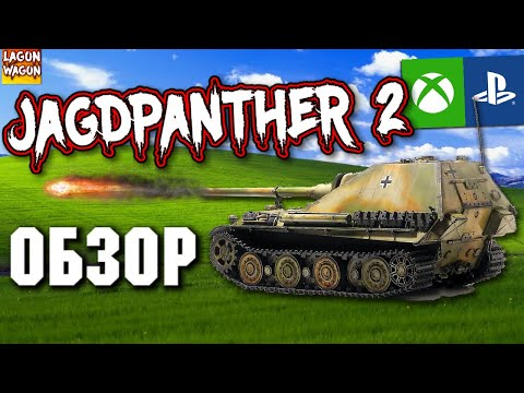JAGDPANTHER 2. ОБЗОР. ГАЙД. /// World Of Tanks Console | WOT XBOX PS4