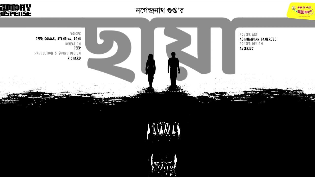 #SundaySuspense | Chhaya | Nagendranath Gupta | Mirchi Bangla