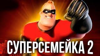 Суперсемейка 2 / Русский трейлер / Incredibles 2 / 2018 / Дата выхода