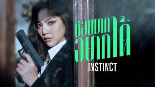 TEASER MV ชอบมากอยากได้ เพลงใหม่ Instinct พร้อมกัน 22.10.19