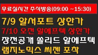 [주식] 7월10일 오후 실시간 방송 - 오전 알에프텍 상한가