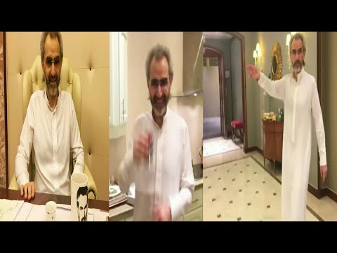 Saudi Prince Alwaleed Bin Talal|First Video |Footage| Interview| After |Released