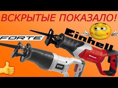 Сравнение!!! Пила сабельная Einhell TC AP 650 E New /Forte RS 910 V стоит ли переплачивать?