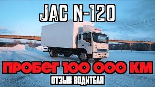 JAC N120- 100.000 КМ ДЛЯ КИТАЙСКОГО ГРУЗОВИКА! ЧЕСТНЫЙ ОТЗЫВ.