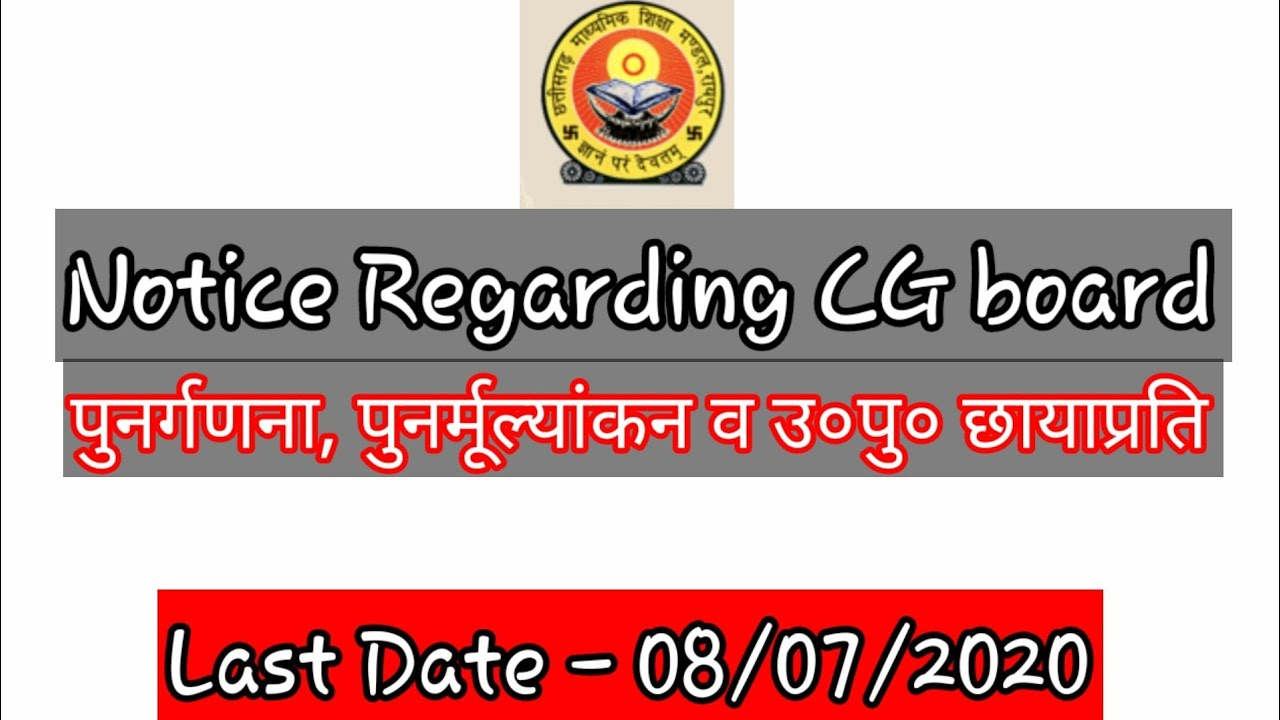 Notice Regarding CG board पुनर्गणना, पुनर्मूल्यांकन व उ०पु० छायाप्रति