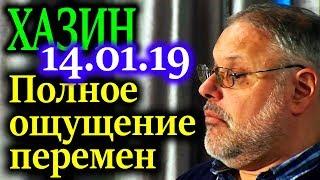 ХАЗИН. Полное ощущение перемен в 2019 году 14.01.19