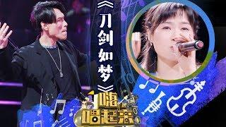 《嗨!唱起来》第4期精彩:杨宗纬《刀剑如梦》【东方卫视官方高清】
