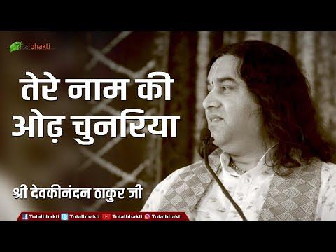 #Devkinandan Thakur Maharaj Ji #Tere Naam Ki #Krishna Bhajan #तेरे नाम की