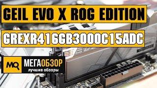 Geil EVO X ROG edition обзор оперативной памяти