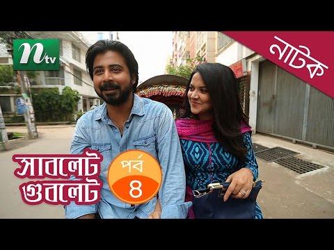 Special Bangla Natok - Sublet Gublet সাবলেট গুবলেট  Nisho Kusum Sikder Saju Khadem  Episode 04