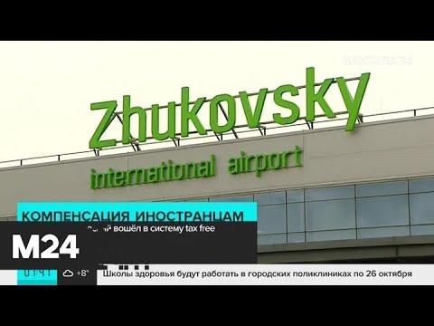 Аэропорт Жуковский вошел в систему Tax Free - Москва 24
