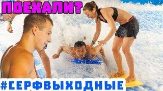 Искусственная волна каждые выходные! Присоединяйтесь! Обучение серфингу в Москве. Это #серфвыходные