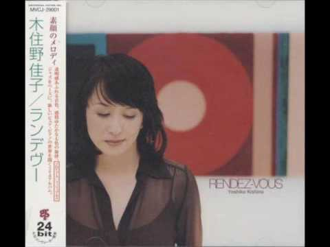 Smooth Jazz / 木住野佳子 Yoshiko Kishino - Manhattan Daylight - Rendez Vous 01