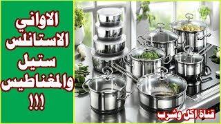 الاواني الاستانلس ستيل والمغناطيس // افضل اواني الطهي الصحية