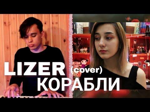 КОРАБЛИ - LIZER (cover)
