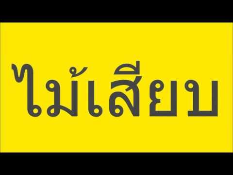 รู้จักคำนำเรื่องภาษาพาที ป ๒ บทที่ ๑ น้ำใส