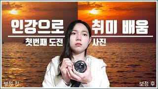 취미 온라인 강의로 사진 배웠어요! 집콕의 위기가 자기…