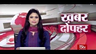 Hindi News Bulletin | हिंदी समाचार बुलेटिन – Mar 23, 2019 (1:30 pm)