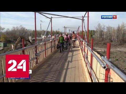 Полигон по разведению сил: в Станице Луганской открыли временный мост - Россия 24