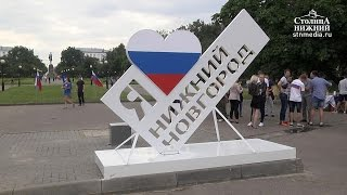 Новый арт-объект с надписью «Я люблю Нижний Новгород» открыли в сквере на площади Горького