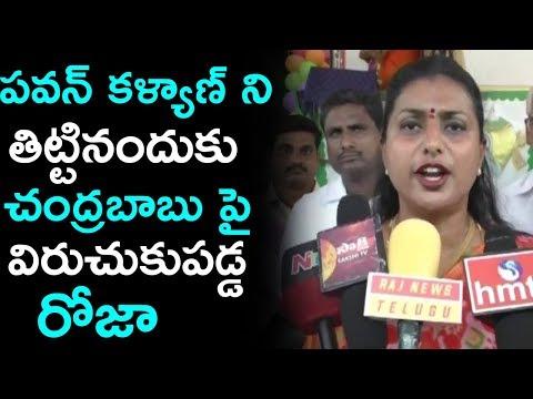 పవన్ కళ్యాణ్ ని రోజా ఎలా పొగుడుతుందో చుడండి  | Roja Praises Pawan Kalyan | Fata Fut news