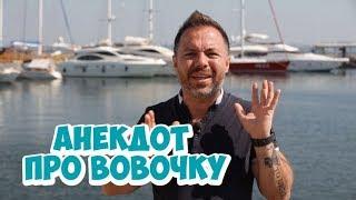 Лучшие анекдоты 2018! Анекдот про Вовочку из Одессы!