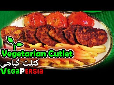 DIET. How To Make VEGETARIAN Cutlet کتلت گیاهی Iranian/Persian Cuisine. Giyahi, Giahi, Vegan, Kotlet