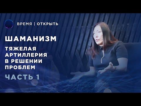 Как становятся Шаманом? | Чойжалсанова Марина интервью для Канала Время Открыть | Часть #1