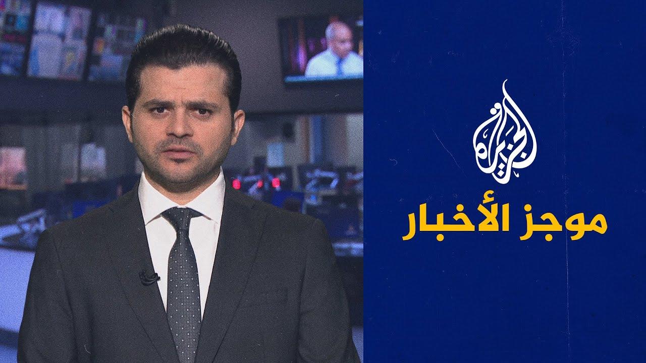 موجز الأخبار – الثالثة صباحا 23/10/2021  - نشر قبل 39 دقيقة