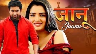 Jaanu - जानू Dinesh Lal Yadav, Aamrapali Dubey   Romantic Movie   FULL HD MOVIE