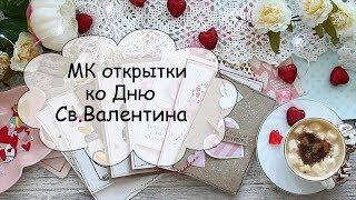 8 Простых открыток на День Св.Валентина