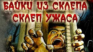 Байки из склепа - Склеп Ужаса - The Vault of Horror 1973  | Ужасы | HD 720p