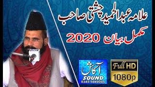 Allama  Abdul Hameed Chishti  New Byan 2020 At Talagang || Akash Sound Pindigheb