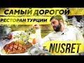 Nusret - самый популярный ресторан Турции / Во сколько нам обошелся ужин?
